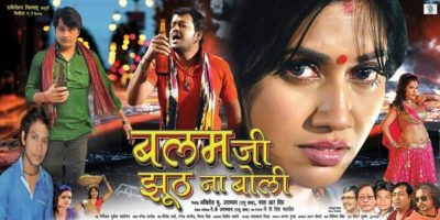 Balam Ji Jhooth na Boli- Ayush Kumar Upadhyay